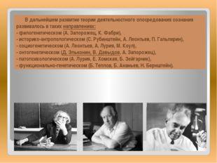 В дальнейшем развитие теории деятельностного опосредования сознания развивал