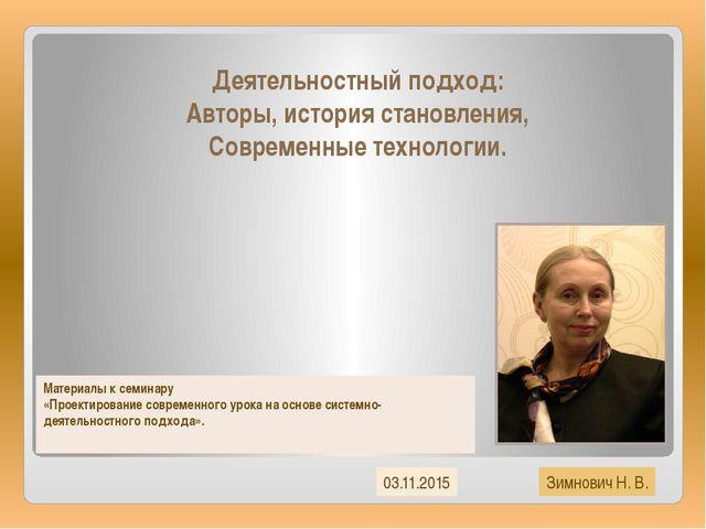 Материалы к семинару «Проектирование современного урока на основе системно-де...