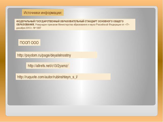 http://psydom.ru/page/deyatelnostny http://allrefs.net/c13/2yamz/ http://ruqu...