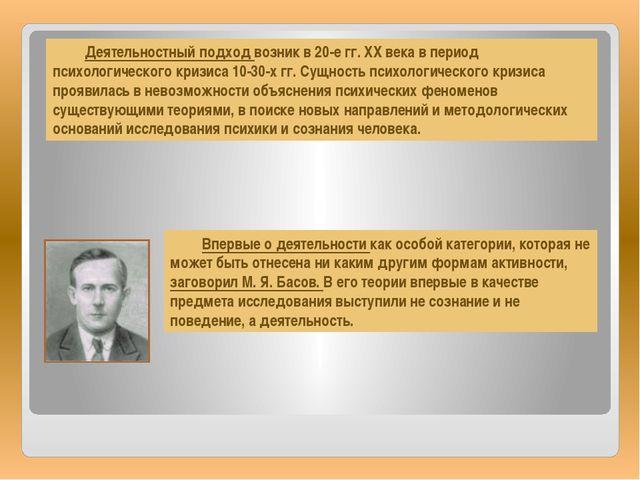 Деятельностный подход возник в 20-е гг. XX века в период психологического кр...