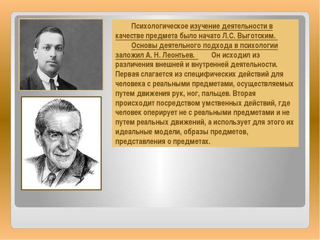 Психологическое изучение деятельности в качестве предмета было начато Л.С. В...