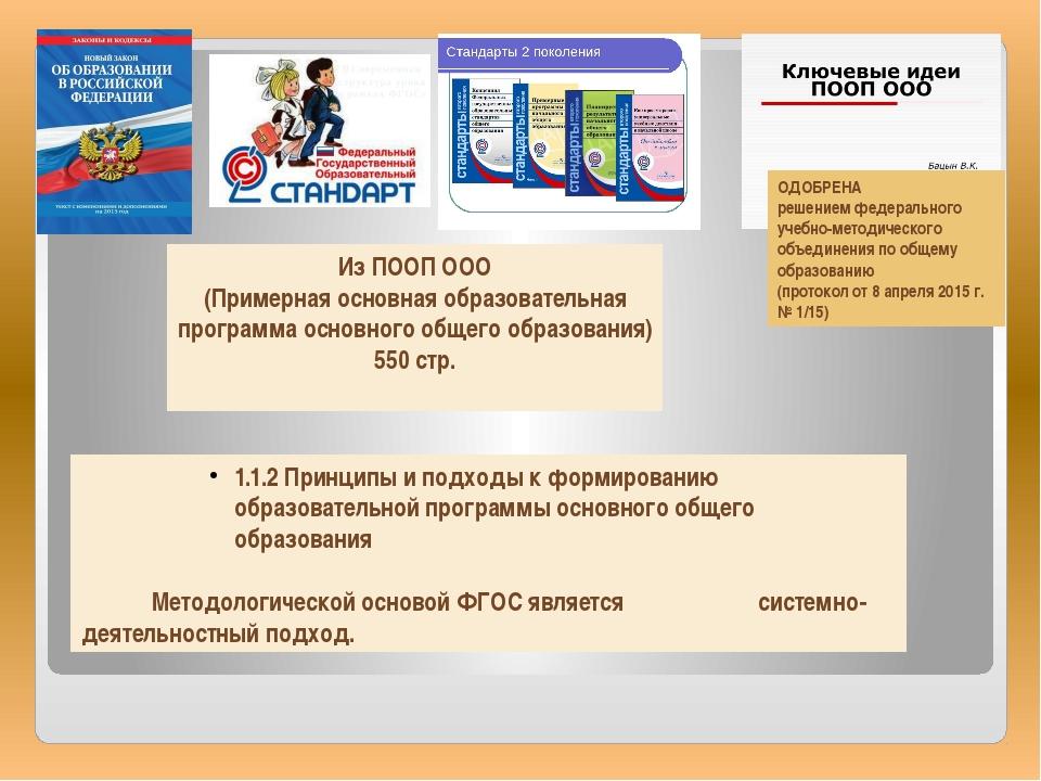 Из ПООП ООО (Примерная основная образовательная программа основного общего об...