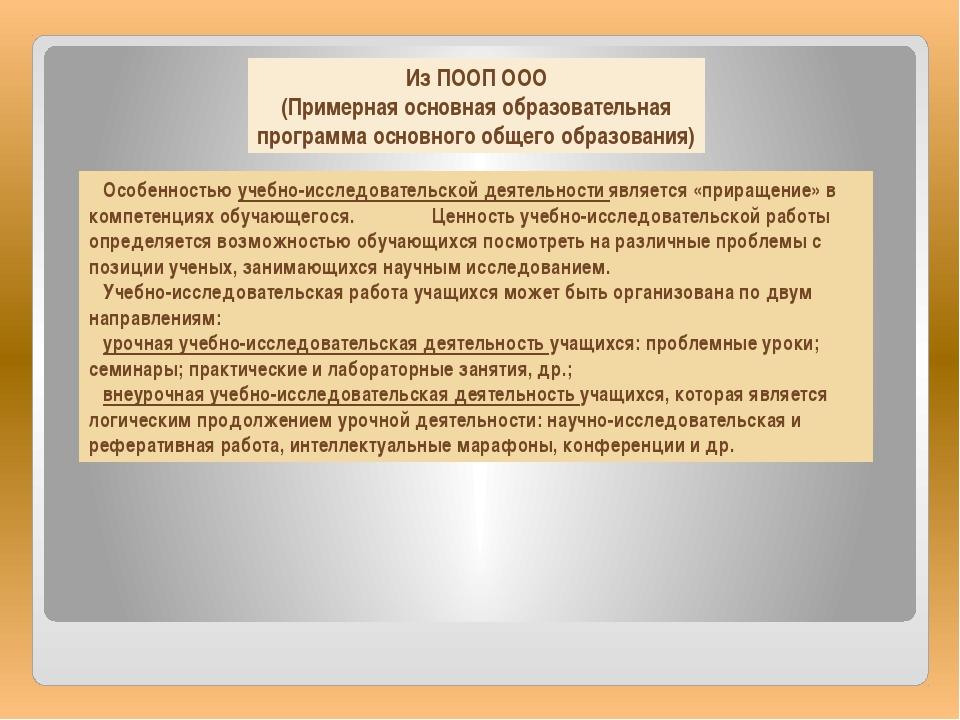 Особенностью учебно-исследовательской деятельности является «приращение» в к...