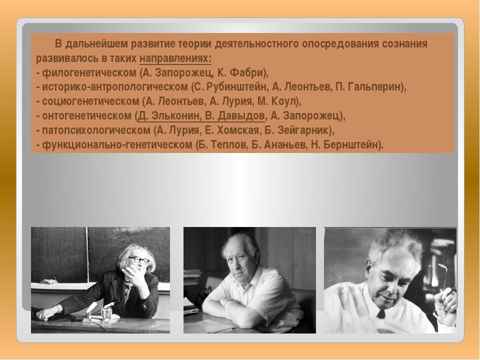 В дальнейшем развитие теории деятельностного опосредования сознания развивал...