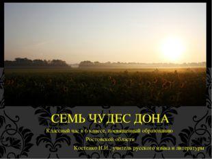 СЕМЬ ЧУДЕС ДОНА Классный час в 6 классе, посвященный образованию Ростовской