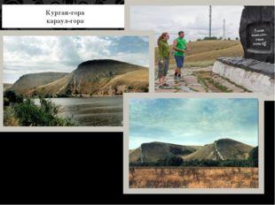 Курган-гора караул-гора