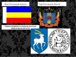 Флаг Ростовской области Герб Ростовской области ГЕРБ И ПЕРВОНАЧАЛЬНАЯ (МАЛАЯ)