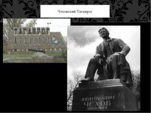 Чеховский Таганрог
