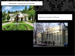 Мелихово - дом-музей А.П.Чехова Библиотека и музей им. А.П.Чехова.