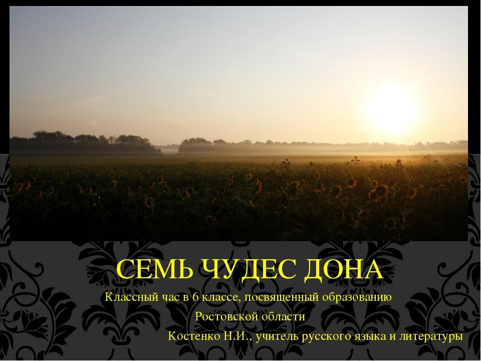 СЕМЬ ЧУДЕС ДОНА Классный час в 6 классе, посвященный образованию Ростовской...