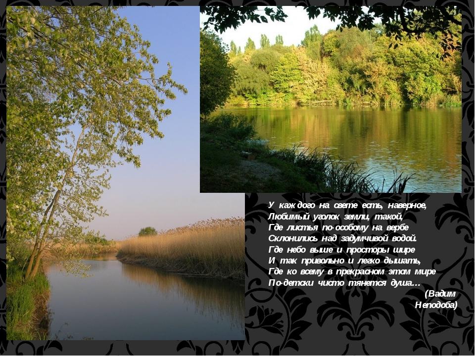 У каждого на свете есть, наверное, Любимый уголок земли, такой, Где листья по...