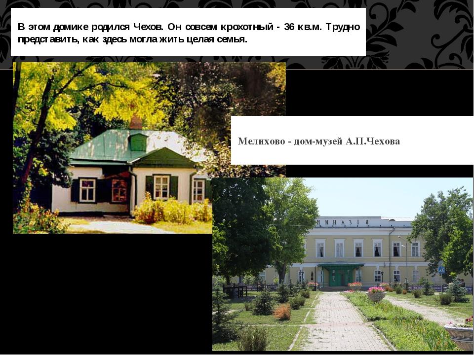 В этом домике родился Чехов. Он совсем крохотный - 36 кв.м. Трудно представи...