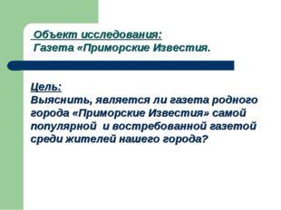 Объект исследования: Газета «Приморские Известия. Цель: Выяснить, является л