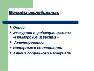 Методы исследования: Опрос Экскурсия в редакцию газеты «Приморские известия».