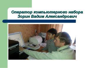Оператор компьютерного набора Зорин Вадим Александрович