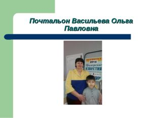 Почтальон Васильева Ольга Павловна
