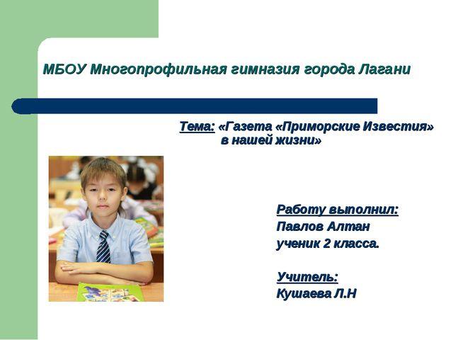 МБОУ Многопрофильная гимназия города Лагани Тема: «Газета «Приморские Извести...
