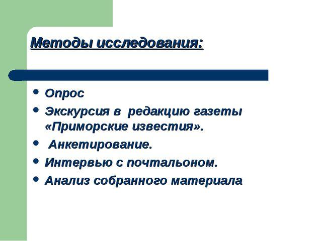 Методы исследования: Опрос Экскурсия в редакцию газеты «Приморские известия»....
