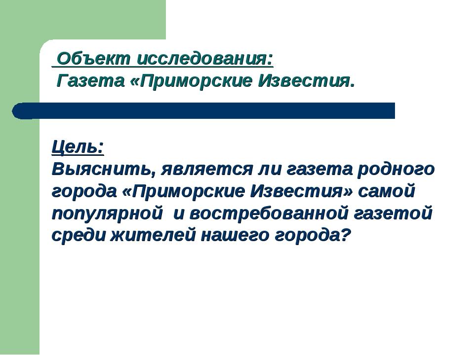 Объект исследования: Газета «Приморские Известия. Цель: Выяснить, является л...