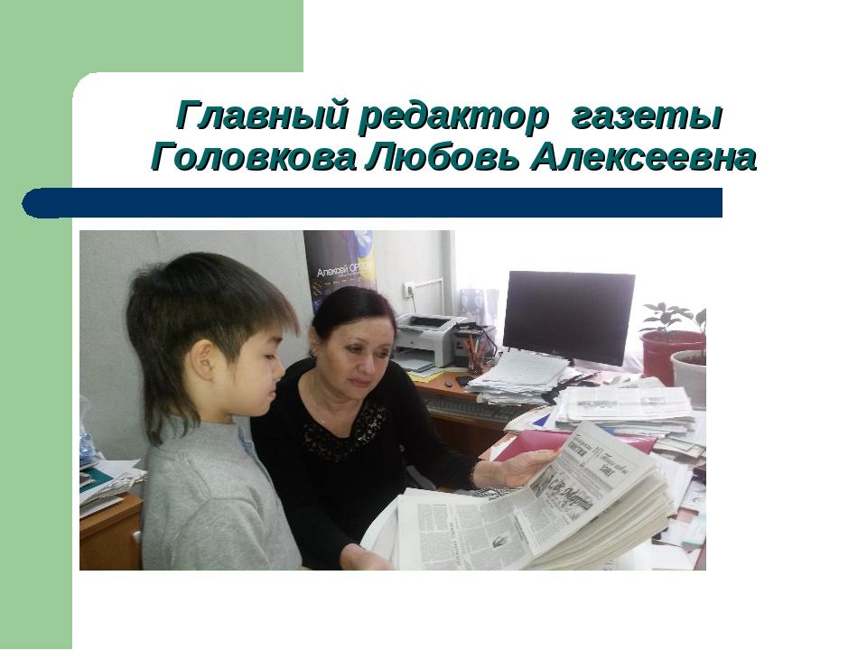 Главный редактор газеты Головкова Любовь Алексеевна