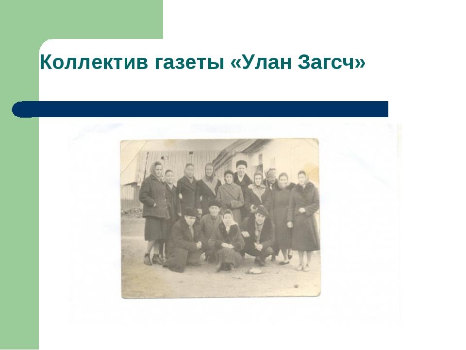 Коллектив газеты «Улан Загсч»