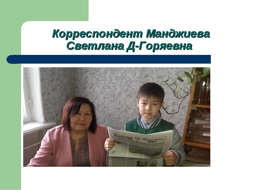 Корреспондент Манджиева Светлана Д-Горяевна