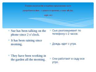 Помимо указателя for в подобных предложениях часто употребляется since – с (к