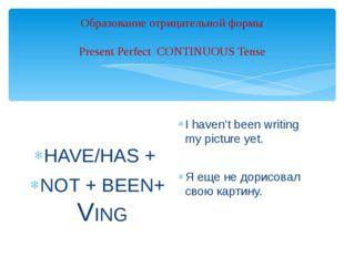 Образование отрицательной формы Present Perfect CONTINUOUS Tense HAVE/HAS + N