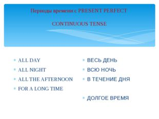 Периоды времени c PRESENT PERFECT CONTINUOUS TENSE ALL DAY ALL NIGHT ALL THE