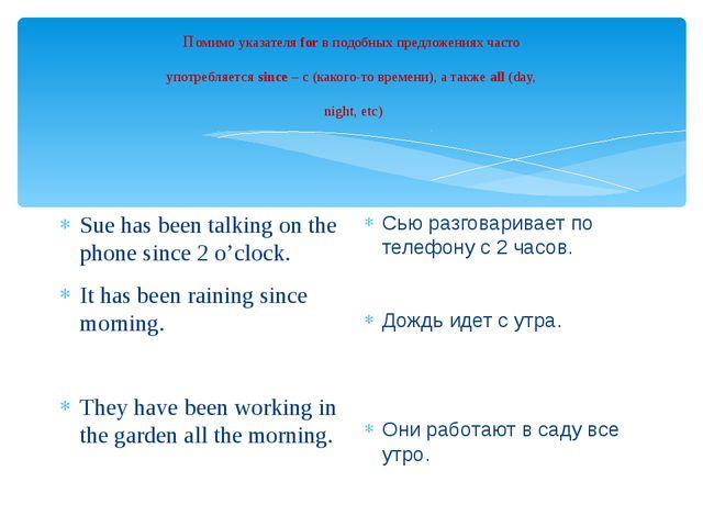 Помимо указателя for в подобных предложениях часто употребляется since – с (к...