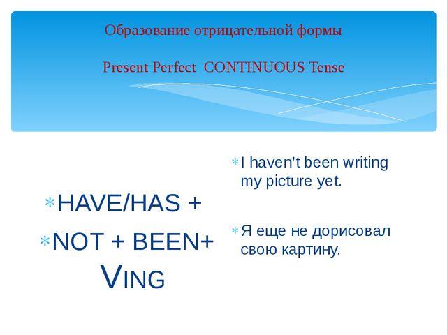 Образование отрицательной формы Present Perfect CONTINUOUS Tense HAVE/HAS + N...