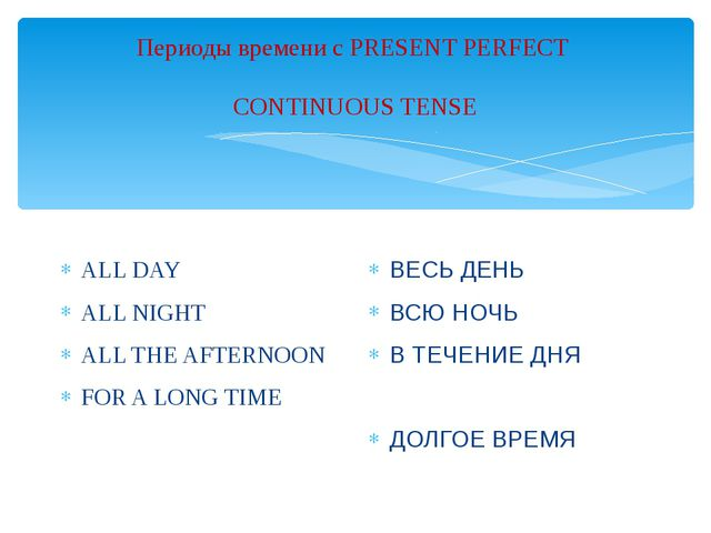 Периоды времени c PRESENT PERFECT CONTINUOUS TENSE ALL DAY ALL NIGHT ALL THE...