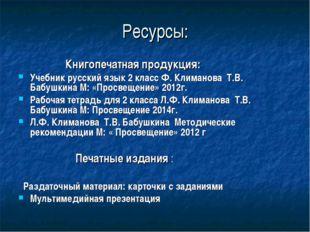 Ресурсы: Книгопечатная продукция: Учебник русский язык 2 класс Ф. Климанова Т