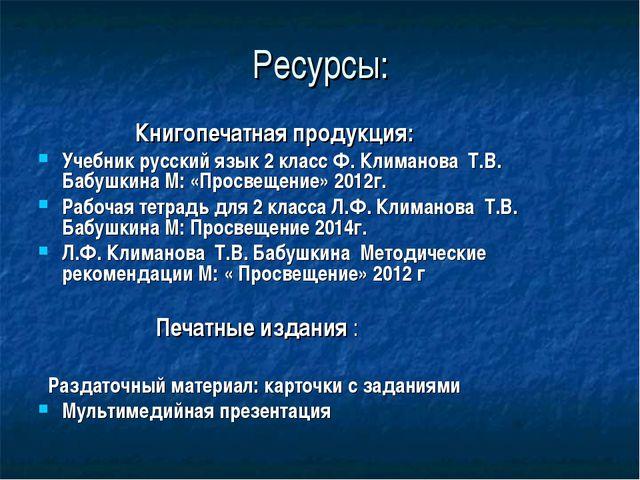 Ресурсы: Книгопечатная продукция: Учебник русский язык 2 класс Ф. Климанова Т...