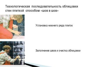 Технологическая последовательность облицовки стен плиткой способом «шов в шов