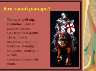Кто такой рыцарь? Рыцарь, рейтар, шевалье - так на разных языках называется в