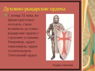Духовно-рыцарские ордена С конца XI века, во время крестовых походов, стали в