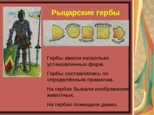 Рыцарские гербы Гербы имели несколько установленных форм. Гербы составлялись