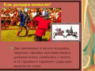 Как рыцари воевали? Два закованных в железо всадника, закрытых щитами, выстав