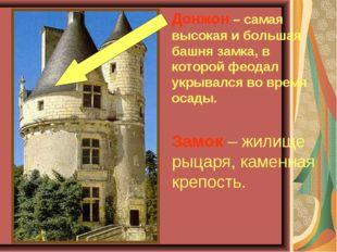 Донжон – самая высокая и большая башня замка, в которой феодал укрывался во в