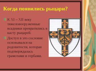 Когда появились рыцари? К XI – XII веку тяжеловооруженные всадники превратили