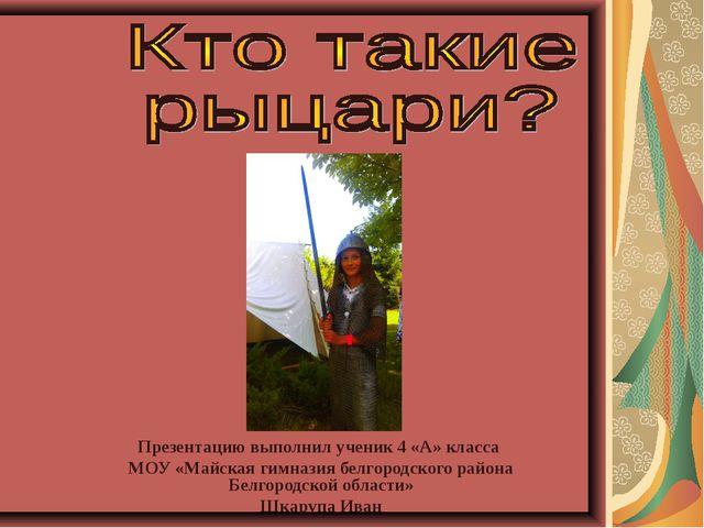 Презентацию выполнил ученик 4 «А» класса МОУ «Майская гимназия белгородского...