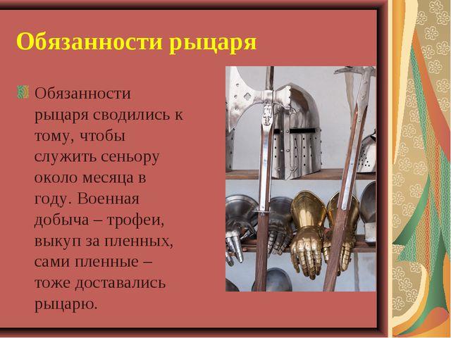 Обязанности рыцаря Обязанности рыцаря сводились к тому, чтобы служить сеньору...