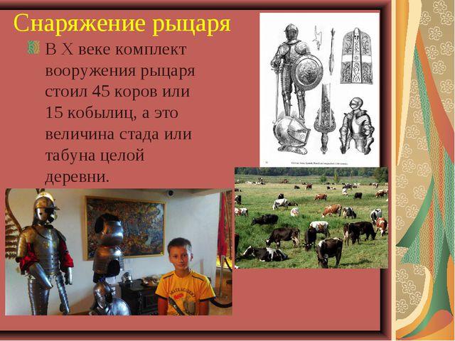 Снаряжение рыцаря В X веке комплект вооружения рыцаря стоил 45 коров или 15 к...