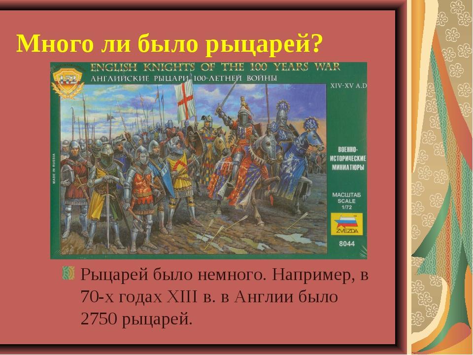 Много ли было рыцарей? Рыцарей было немного. Например, в 70-х годах XIII в. в...