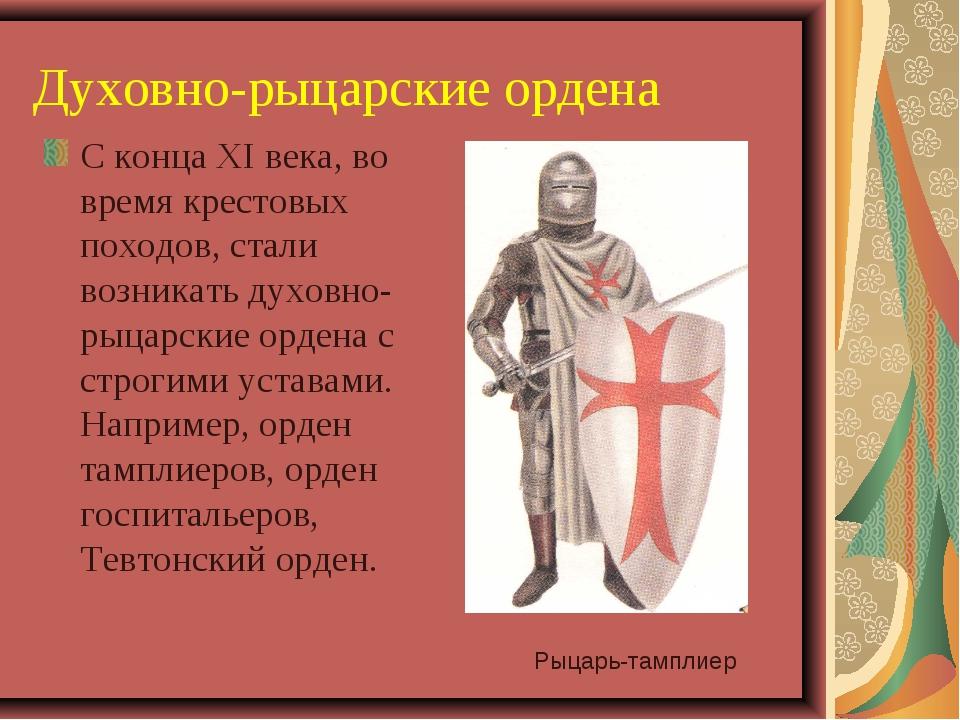 Духовно-рыцарские ордена С конца XI века, во время крестовых походов, стали в...