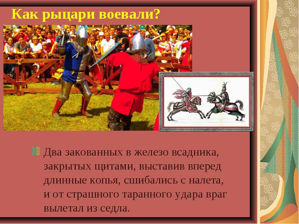 Как рыцари воевали? Два закованных в железо всадника, закрытых щитами, выстав...