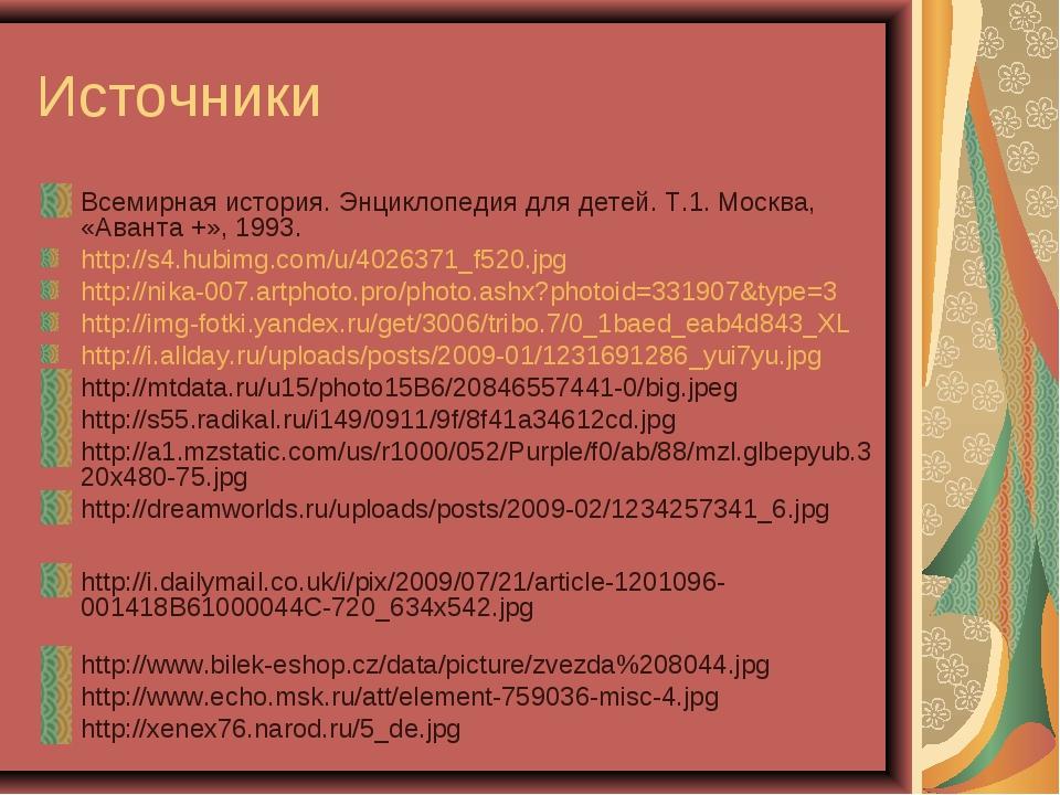 Источники Всемирная история. Энциклопедия для детей. Т.1. Москва, «Аванта +»,...