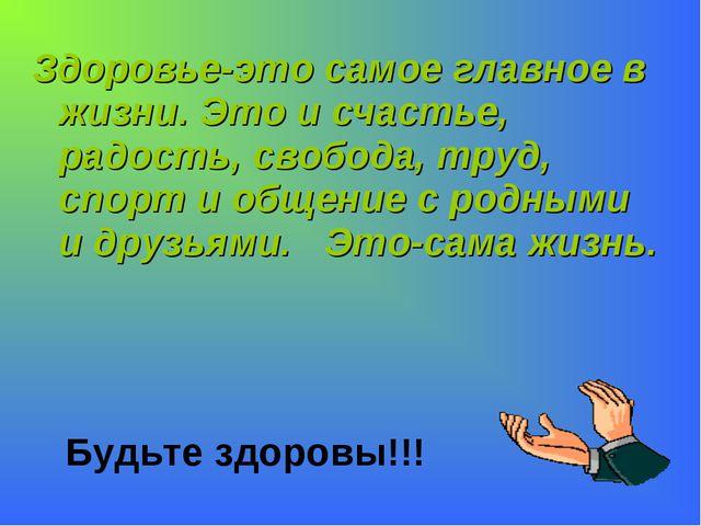 Здоровье-это самое главное в жизни. Это и счастье, радость, свобода, труд, сп...