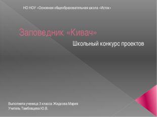 Заповедник «Кивач» Школьный конкурс проектов НО НОУ «Основная общеобразовател